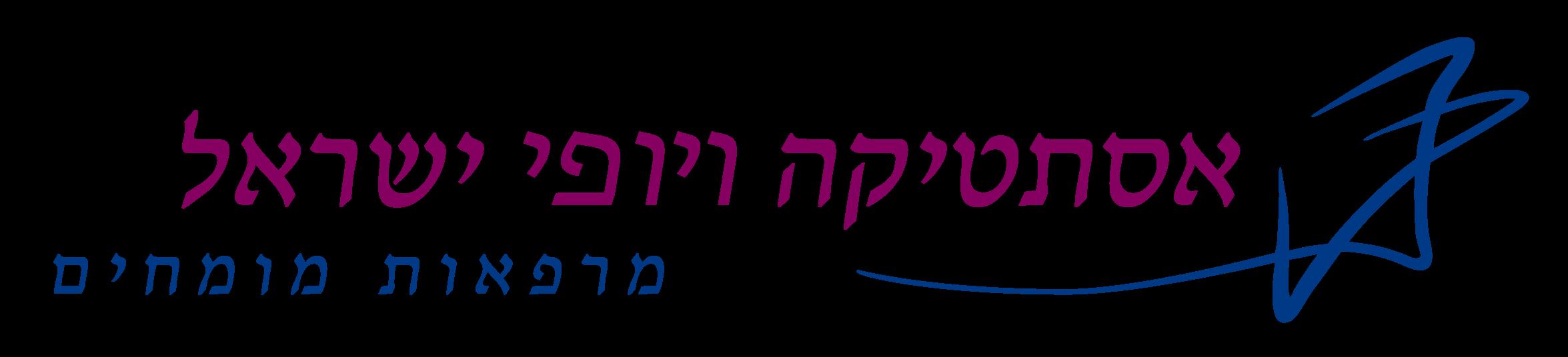 אסתטיקה ויופי ישראל | לוגו