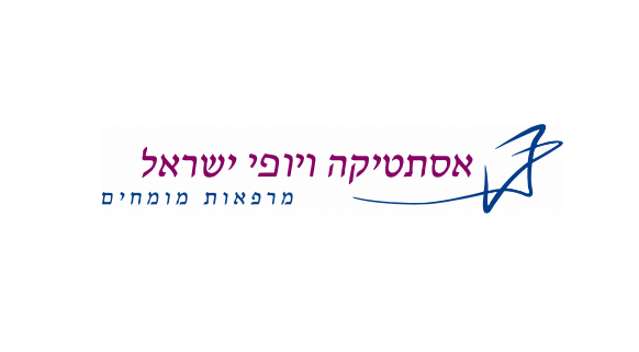 אסתטיקה ויופי ישראל   לוגו